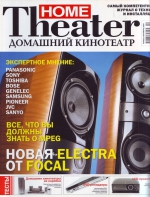 "2005-09. Журнал ""Home Theater""."